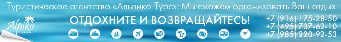 """Туристическое агентство """"Альпико Турс"""""""